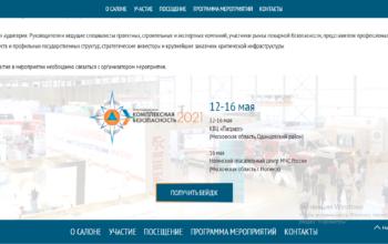 НОПРИЗ приглашает принять участие в МеждународномСалоне«Комплексная безопасность 2021»