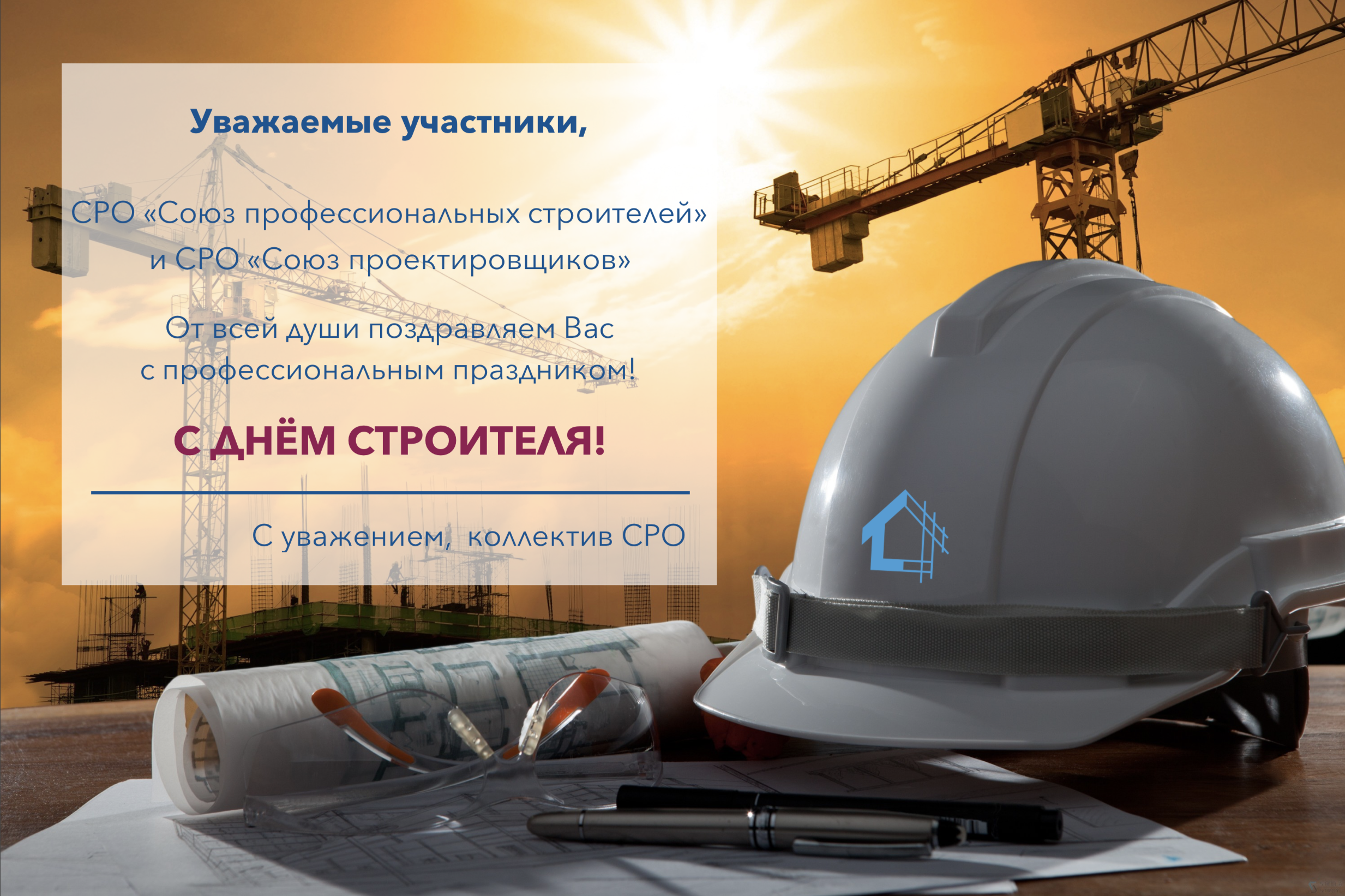 Уважаемые коллеги, С Днем строителя!