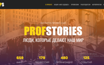НОПРИЗ приглашает участников Союза принять участие в профориентационном проекте «ProfStories»