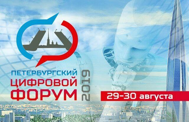 Петербургский цифровой форум – 2019