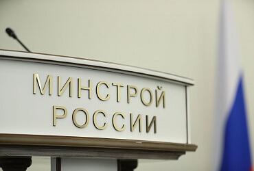 Минстрой запустил систему дистанционной подготовки экспертов проектной документации