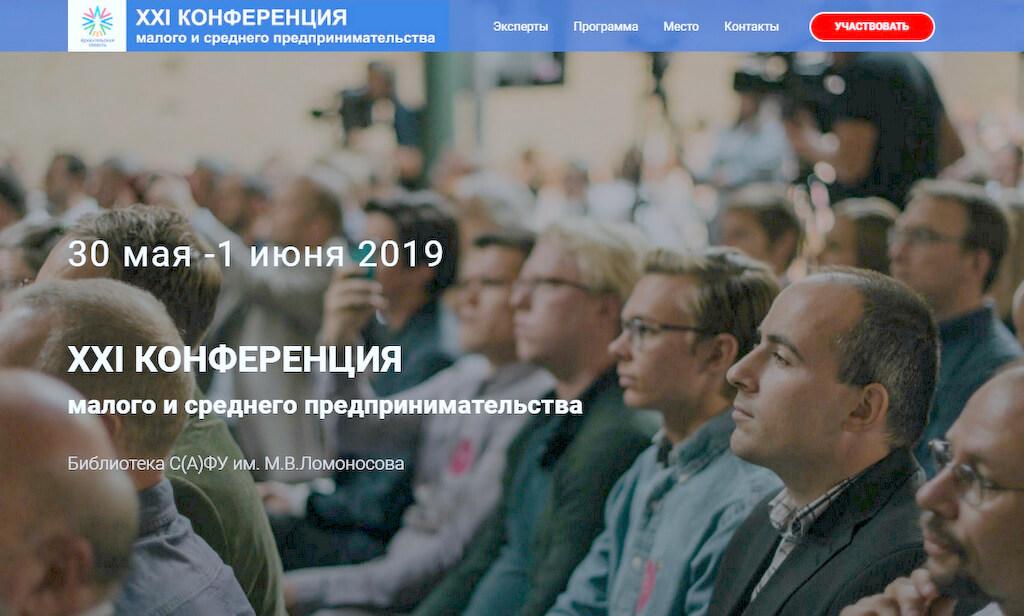 XXI Конференция малого и среднего предпринимательства Архангельской области