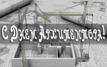 1 июля – День архитектора