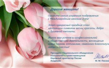 Михаил Посохин направил поздравления с Международным женским днём