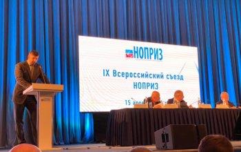В Москве прошёл IX Всероссийский съезд саморегулируемых организаций в проектно-изыскательской сфере