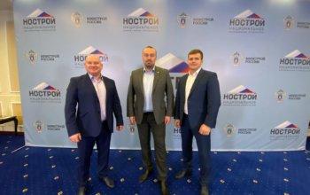 В Москве прошёл XX Всероссийский съезд саморегулируемых организаций в сфере строительства