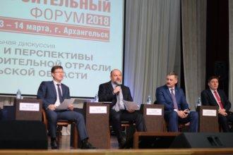 Поморский строительный форум 2019 в Архангельске