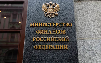 Минфин России разработал и внес в Правительство Российской Федерации изменения о переводе закупок в сфере строительства на конкурс