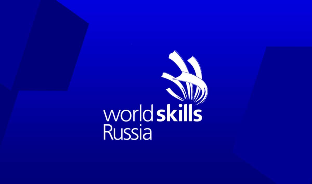 Чемпионат WorldSkills — «Навыки мудрых»