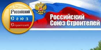 Всероссийский конкурс на лучшую строительную, проектную и изыскательскую организацию