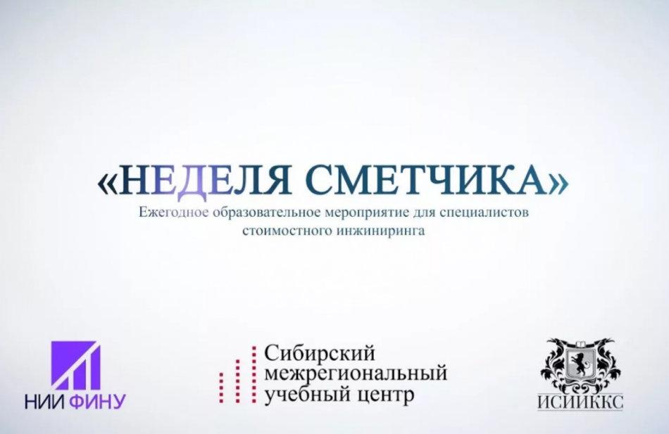 Неделя сметчика на Урале 2021 и BIM-технологии