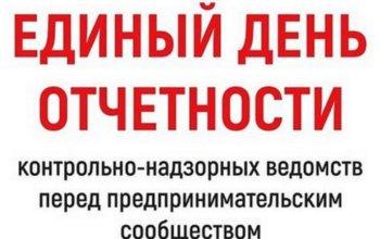 19 мая состоится «Единый день отчетности» контрольно-надзорных органов