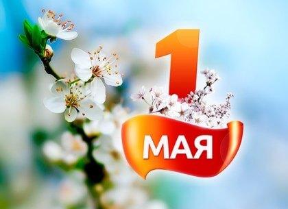 СРО «Союз проектировщиков» поздравляет коллег с 1 мая